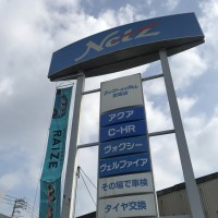 ネッツトヨタ岡山 笠岡店
